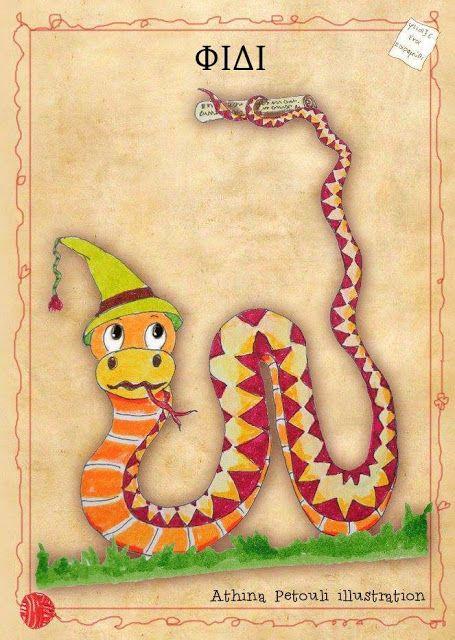 Ένα κείμενο, μία εικόνα: «Φτιάξε ένα παραμύθι»: καρτέλα δέκατη τέταρτη (φίδι)