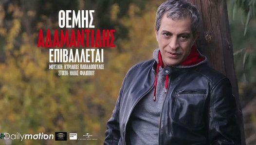 Οι συστάσεις είναι περιττές για τον καλλιτέχνη με την τεράστια φωνή Θέμη Αδαμαντίδη. Τόσο με τα τραγούδια του όσο και με την αγάπη του κόσμου ο Θέμης Αδαμαντίδης συγκαταλέγεται σήμερα στις μεγαλύτερες φωνές της Ελλάδας. Γι' αυτό και με μεγάλη μας χαρά σας παρουσιάζουμε το νέο του τραγούδι Επιβάλλεται που υπογράφει το δίδυμο των επιτυχιών Κυριάκος Παπαδόπουλος (μουσική) και Ηλίας Φιλίππου (στίχους). Πρόκειται για μία ερωτική μπαλάντα με σύγχρονο ήχο που έρχεται και επιβάλλεται να αγαπηθεί…
