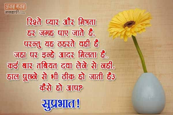 Good Morning Message In Hindi Font Moring Msg Wishes Shayari And