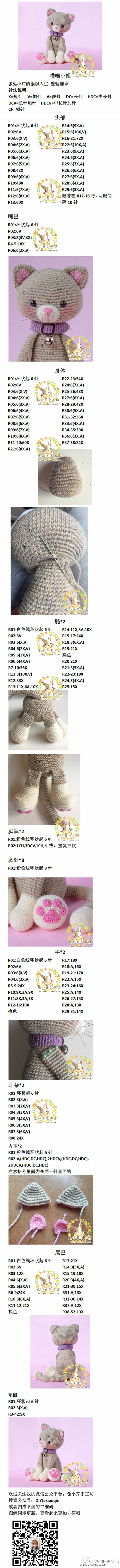 Duitang website.  Crochet pattern for cute cat.  喵喵小姐
