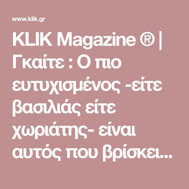 KLIK Magazine ®    Γκαίτε : Ο πιο ευτυχισμένος -είτε βασιλιάς είτε χωριάτης- είναι αυτός που βρίσκει γαλήνη στο σπίτι του.