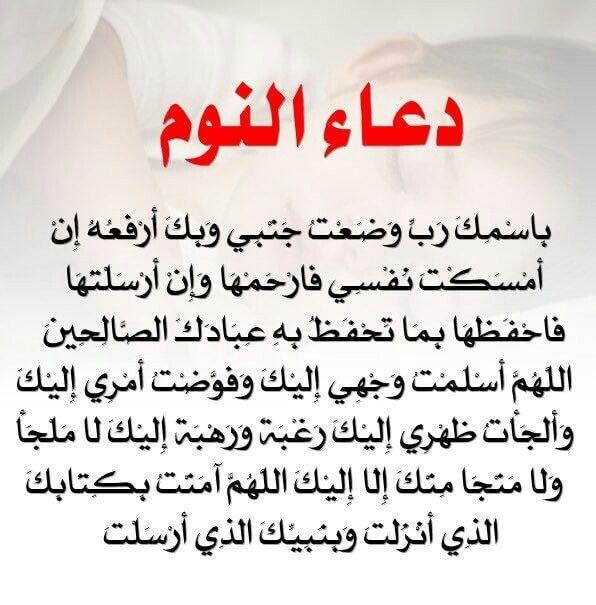دعاء النوم Islam Beliefs Islamic Phrases Islam Facts
