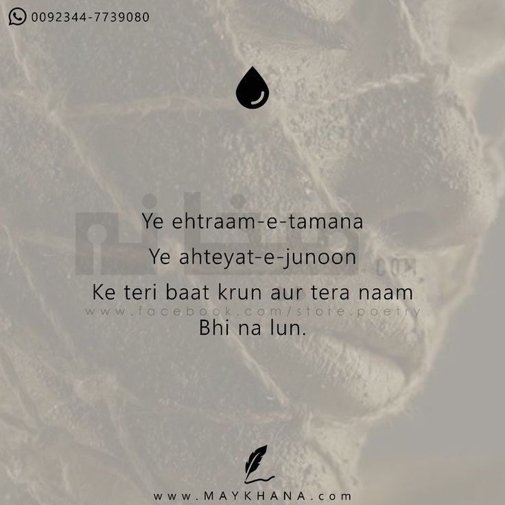 Follow us on facebook or subscribe us on Whatsapp/Viber for more. #maykhana #urdupoetry #maikhana #sadpoetry #sufism