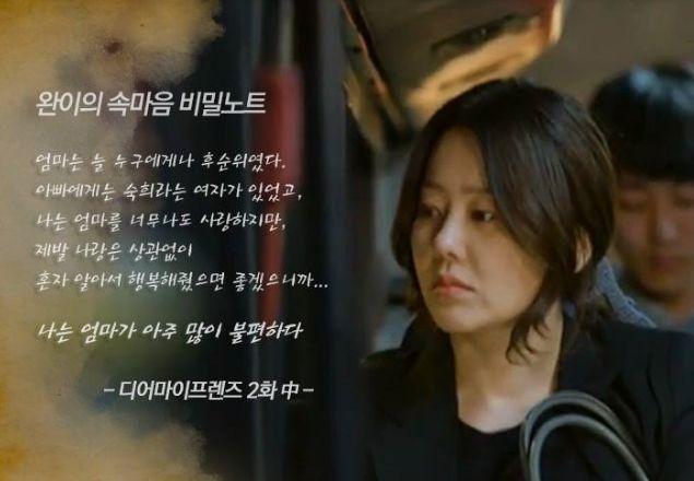 """디어 마이 프렌즈 OST - 린 """"바람에 머문다"""" [듣기/가사/뮤직비디오] : 네이버 블로그"""