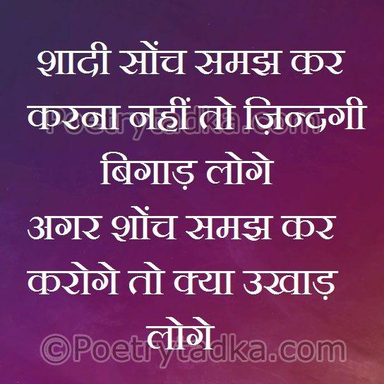 17 Best Ideas About Jokes In Hindi On Pinterest
