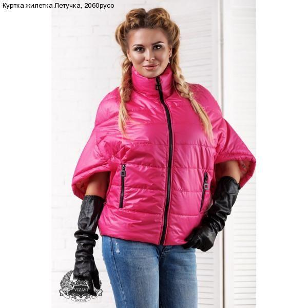 Куртка жилетка Летучка