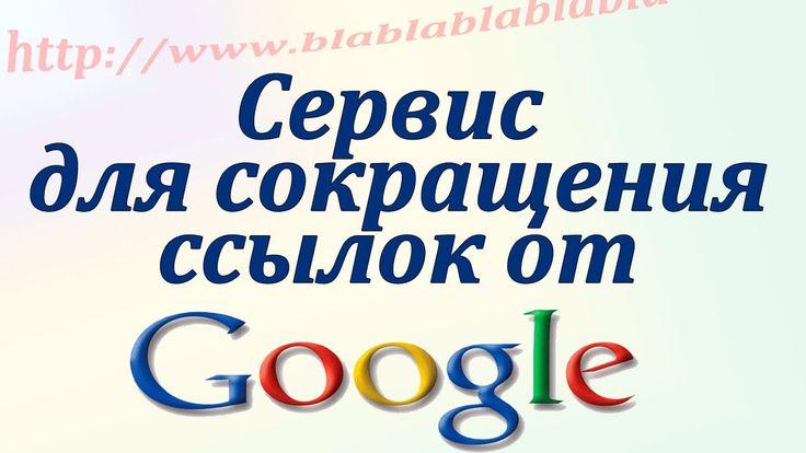Иногда нужно сократить длинную ссылку просто для улучшения восприятия или для того, чтобы написать  сообщение в твиттер. Советую пользоваться таким сервисом от Google. Там хранятся все ваши ссылки, ведётся статистика кликов и твиттер не ругается на url сгенерированный там.   http://chironova.ru/servis-dlya-sokrashheniya-dlinnyih-ssyilok-ot-google/