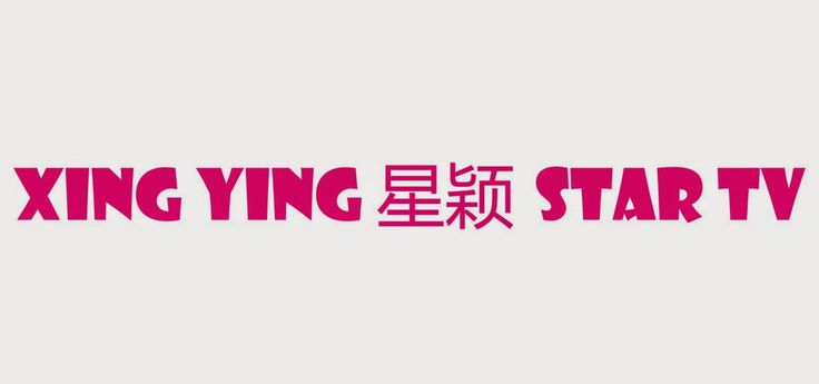 Xing Ying 星颖 STAR TV 18+ Live Streaming Online Free