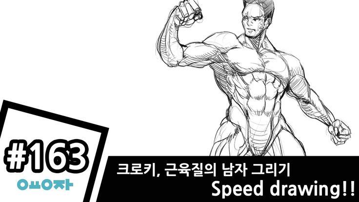 #163 크로키, 근육질의 남자 그리기 speed drawing !