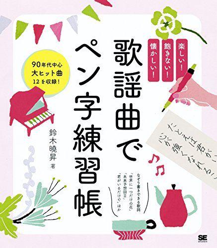 歌謡曲でペン字練習帳   鈴木 曉昇 http://www.amazon.co.jp/dp/4798137103/ref=cm_sw_r_pi_dp_hCU9tb11S3MC7