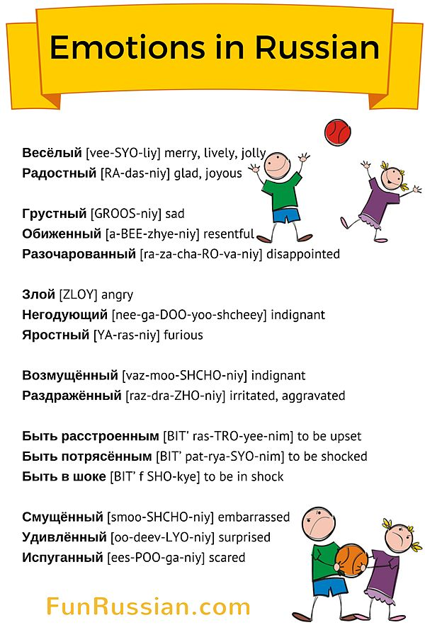 Russian vocabulary - Emotions in Russian