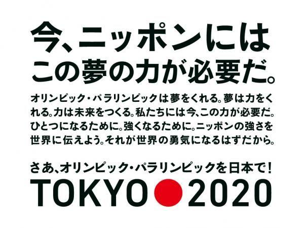 東京オリンピック・パラリンピック2020(フレフレ)基金開始のお知らせ >>TOKYO 2020 2020年、オリンピック・パラリンピックを日本で!