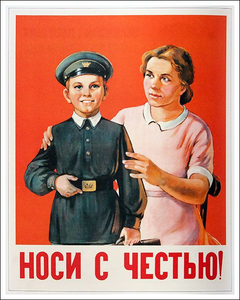 """Soviet poster for school uniforms (1956)Text: """"Wear it with pride!"""""""