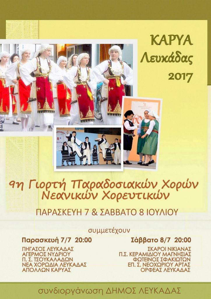 9η Γιορτή Παραδοσιακών Χορών Νεανικών Χορευτικών από τον Μουσικοφιλολογικό Όμιλο Καρυάς