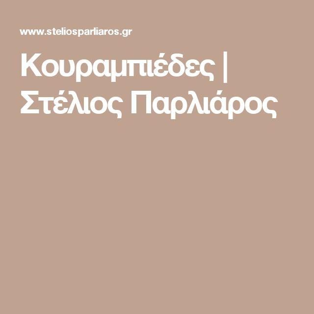 Κουραμπιέδες | Στέλιος Παρλιάρος