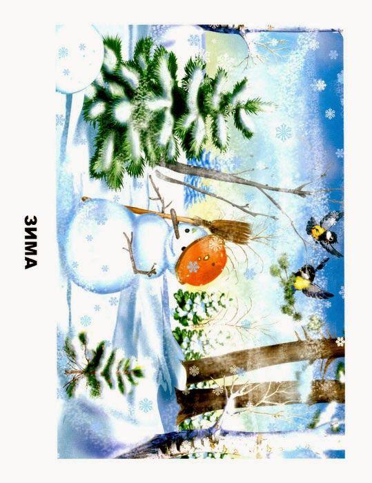 РАЗВИТИЕ РЕБЕНКА: Времена года - Карточки Очень красивые карточки