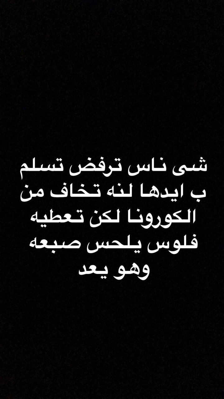 Pin By فتاه لطيفه On Story In 2020 Funny Quotes Funny Arabic Quotes Words Quotes