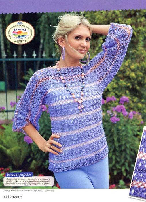 Hairpin Crochet Jumper with chart Pattern. Bello, russo, con schema.
