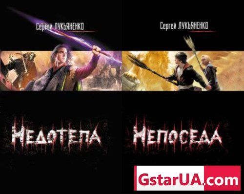 Серия романов отечественного фантаста номер один Сергея Лукьяненко – историю захватывающих приключений Трикса по прозвищу «Недотепа» в удивительном мире «меча и магии».