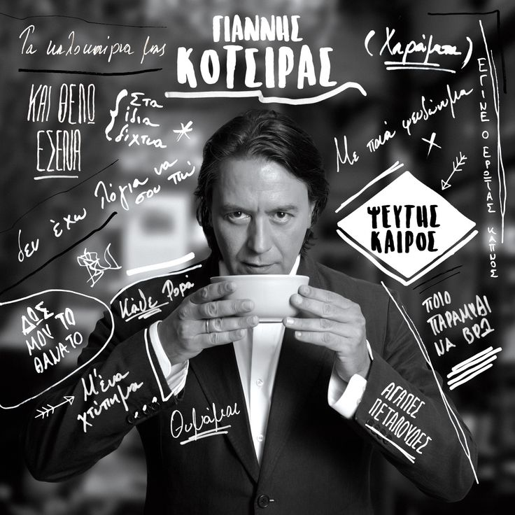 Γιάννης Κότσιρας - Ψεύτης Καιρός [Album]