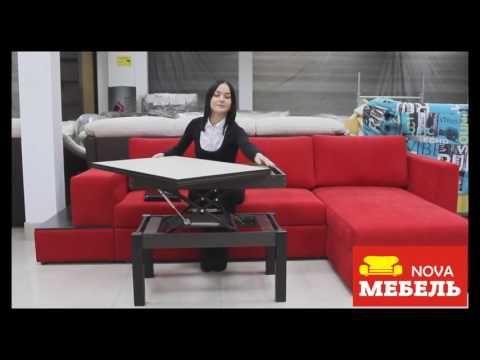 Журнальный стол-трансформер - שולחן סלון מודרני - YouTube