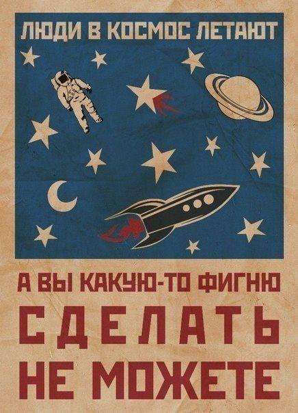 Люди в космос летают                                                                                                                                                                                 More