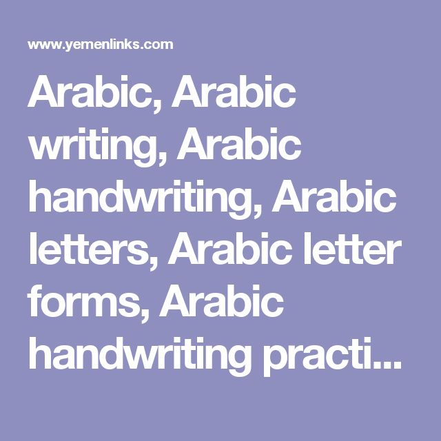 Arabic, Arabic writing, Arabic handwriting, Arabic letters, Arabic letter forms, Arabic handwriting practice, Arabic writing practice, Arabic script, write Arabic, write Arabic letters, write Arabic letter forms