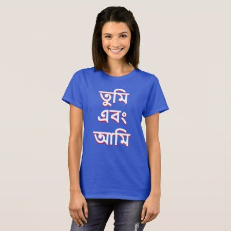 You and me in Bengali T-Shirt - tap, personalize, buy right now!