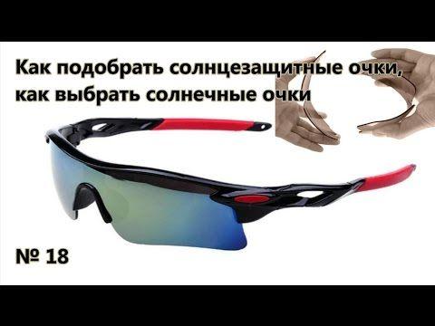 Как подобрать солнцезащитные очки, как выбрать солнечные очки / How to c...