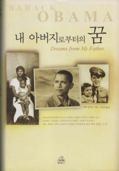 Dreams From My Father (Korean Edition) by Barack Obama
