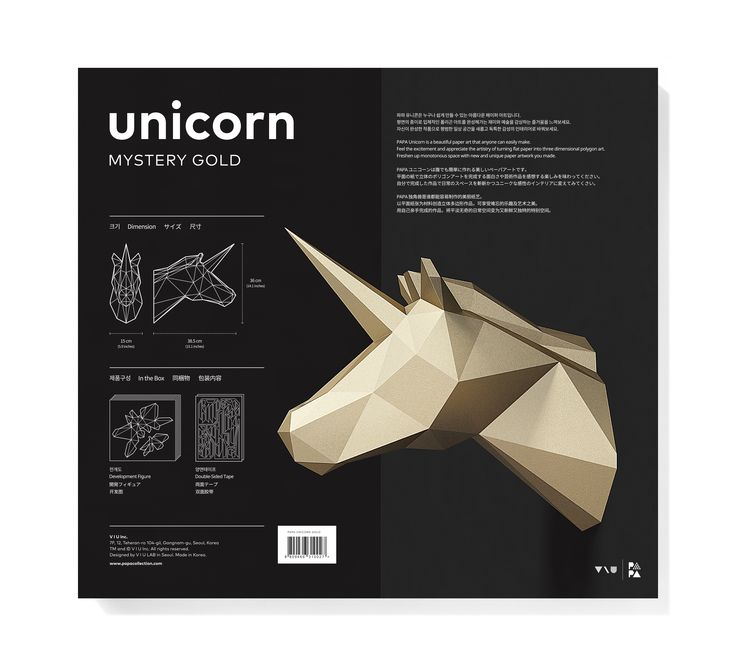 PAPA Unicorn Gold Package Back | Play Art. Polygon Art. Do Art Yourself.
