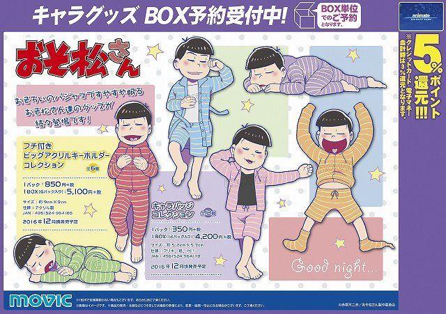 あなたの寝方は誰タイプ?『おそ松さん』おそろいのパジャマ姿で眠るアクキー&バッジコレクション! - にじめん
