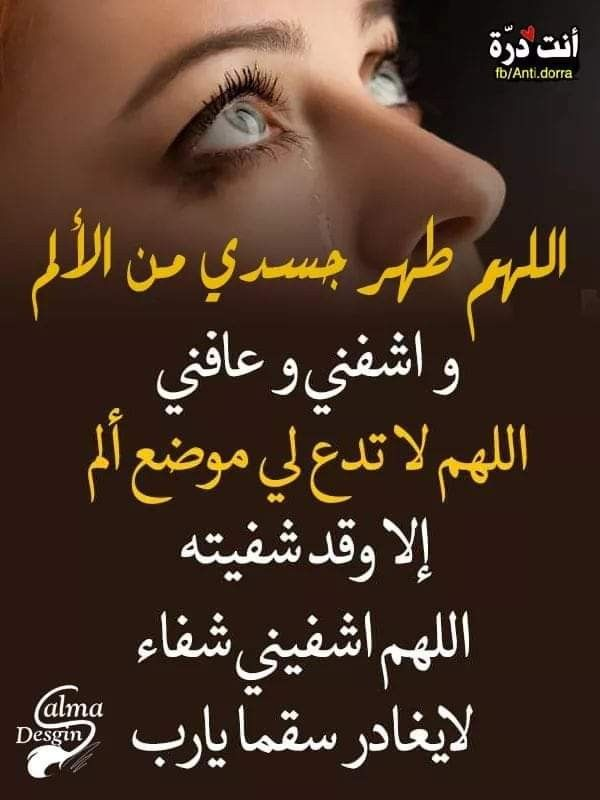 Pin By The Noble Quran On دعاء Quran Quotes Inspirational Quran Quotes Islam Facts
