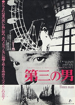 Cool Japanese poster or other promotional material for the completely awesome film The Third Man,1949.