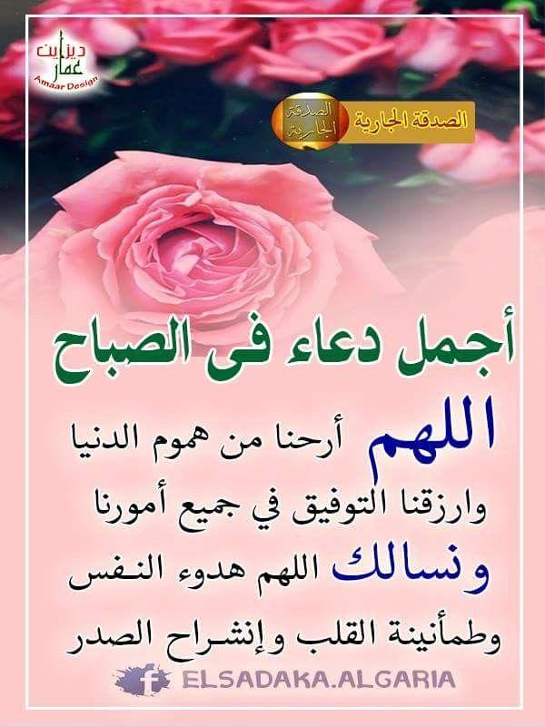 صباح الخير Heart Ring Heart Flowers