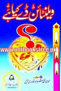 What is Valentine Day in Urdu By Maulana Muhammad Shahzad Qadri Turabi Free Download