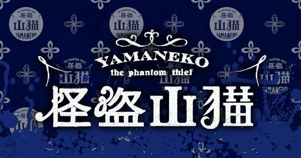 日本テレビ「怪盗 山猫」公式サイトです