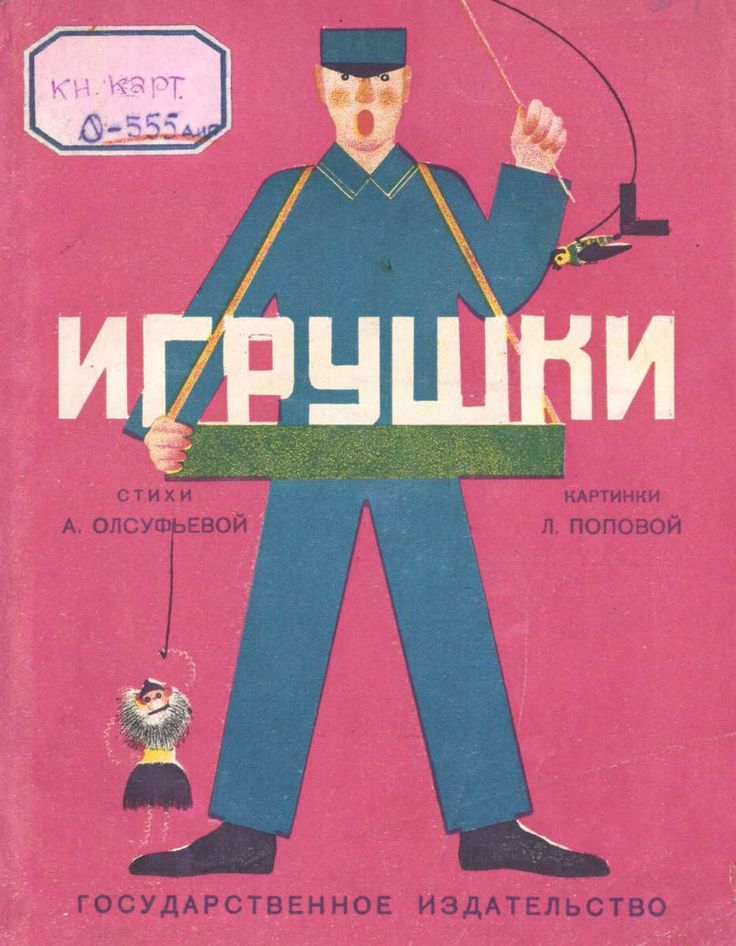 1928. soviet book cover, worker