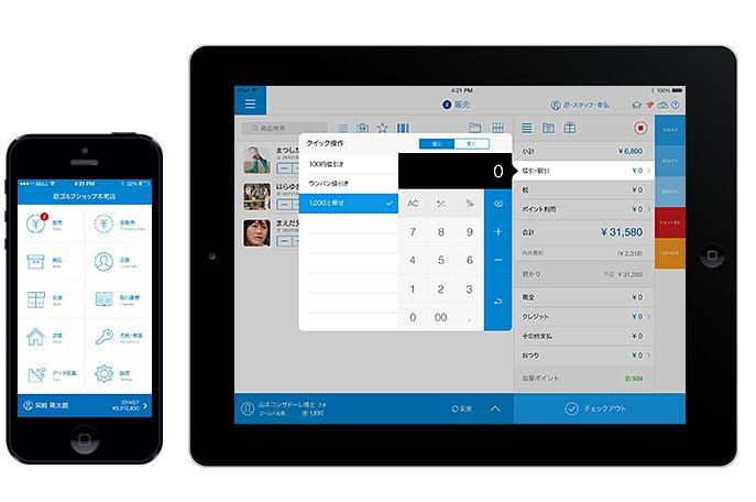 料金 | スマレジ - iPad、iPhoneを使った無料で始める圧倒的な高機能クラウドPOSレジ