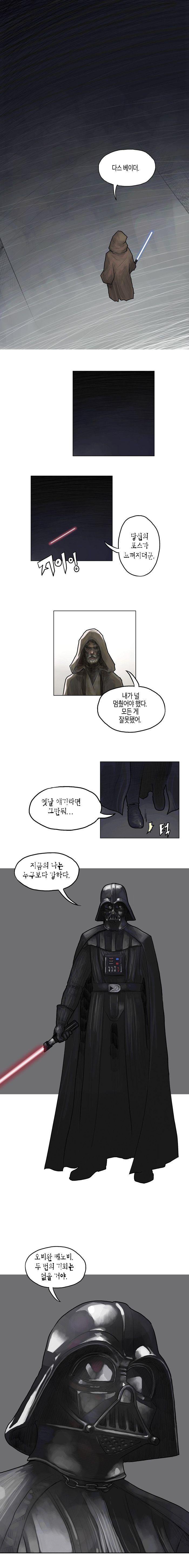스타워즈 : 깨어난 포스 그 이전의 이야기 8화 다스 베이더 | Daum 만화속세상