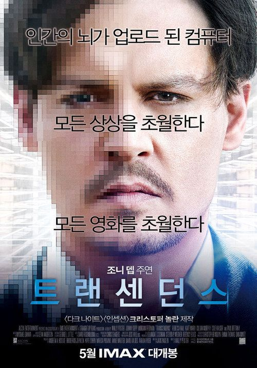 Transcendence 【 FuII • Movie • Streaming   Download  Free Movie   Stream Transcendence Full Movie Download on Youtube   Transcendence Full Online Movie HD   Watch Free Full Movies Online HD    Transcendence Full HD Movie Free Online    #Transcendence #FullMovie #movie #film Transcendence  Full Movie Download on Youtube - Transcendence Full Movie