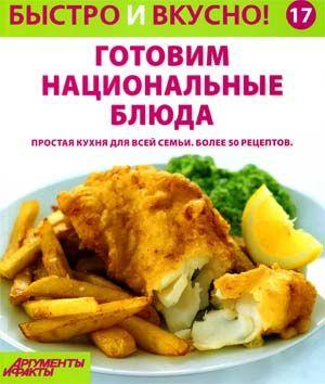 Быстро и вкусно! № 17 (2013) Готовим национальные блюда