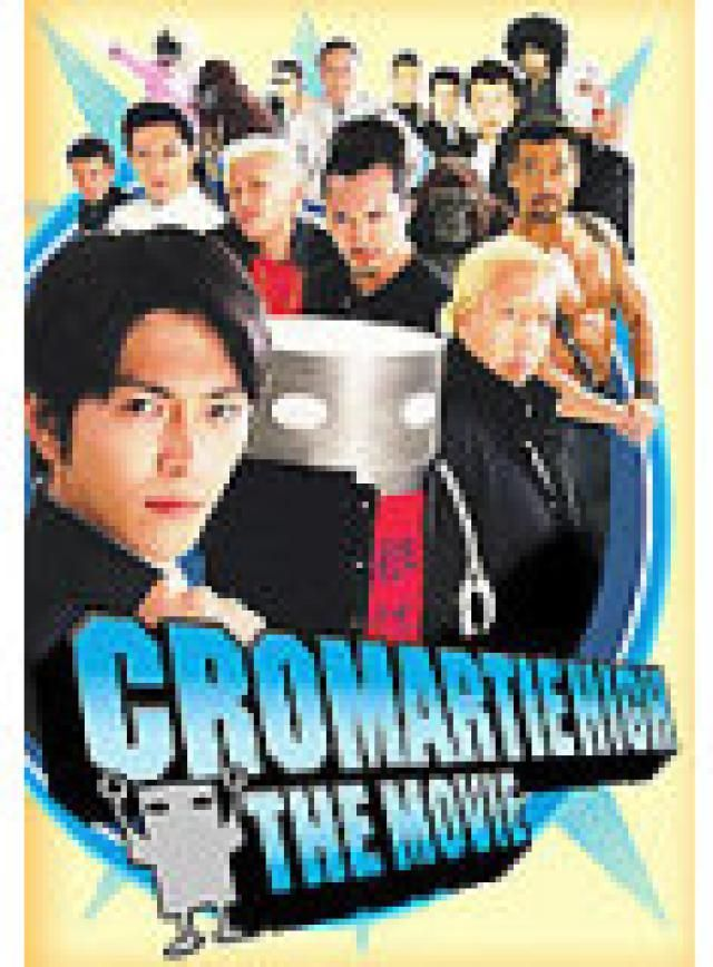 13 Live-Action Anime Adaptations You've Gotta See: Cromartie High School: The Movie