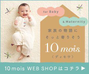 for Baby & Maternity 家族の物がタライにそっと寄りそう10 mois〈ディモワ〉 300×250px
