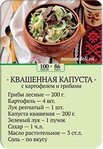 Карточка рецепта Квашеная капуста с картофелем и грибами