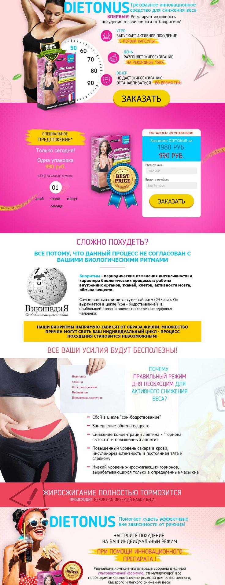 Dietonus для снижения веса в Павлодаре