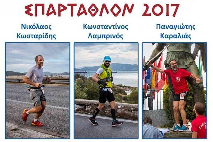 Ο Δήμος Σπάρτης βραβεύει τους Σπαρτιάτες που τερμάτισαν στο Σπάρταθλον 2017