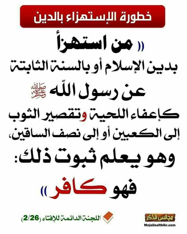 Pin By زهرة الياسمين On الأحاديث النبوية Islamic Quotes Islam Facts Ahadith