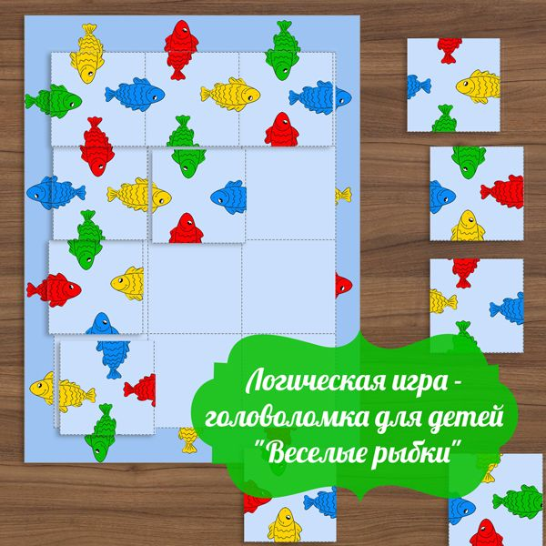 Игры - головоломки для детей своими руками, игры для развития логического и пространственного мышления