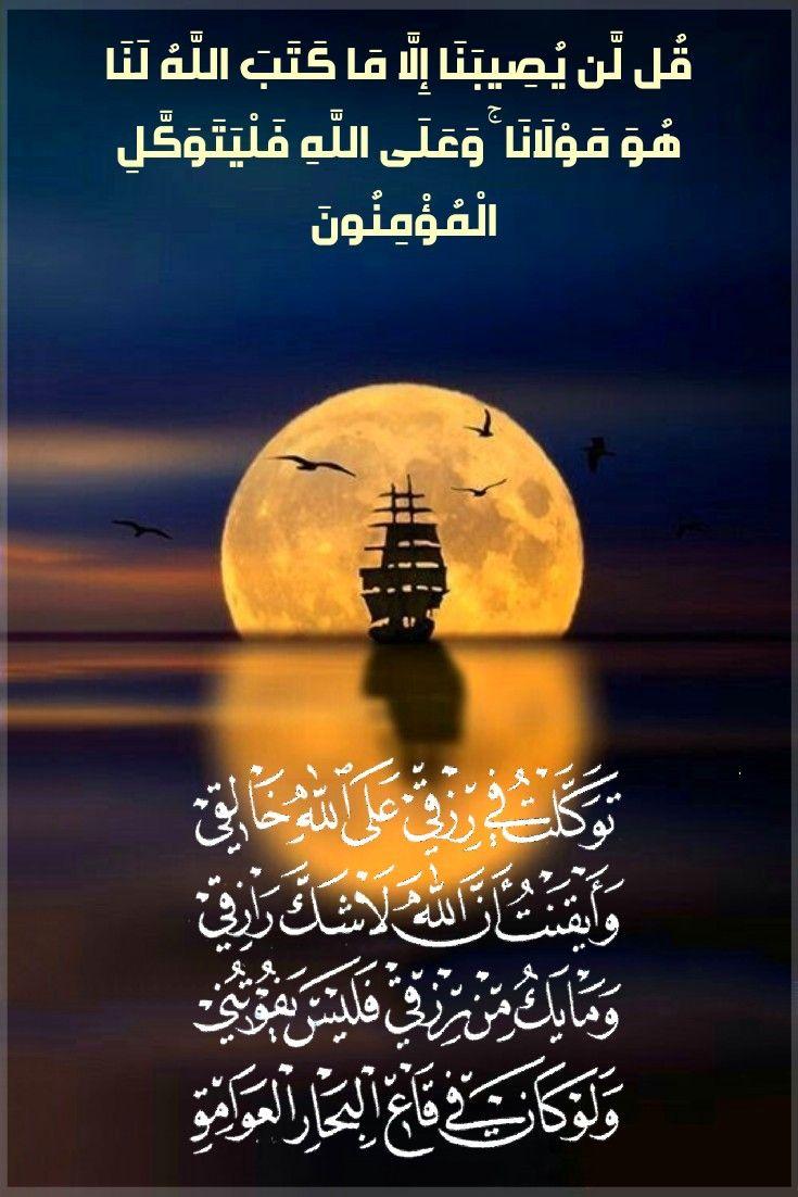 قرآن كريم آية ق ل ل ن ي ص يب ن ا إ ل ا م ا ك ت ب الل ه